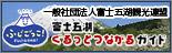 富士五湖ぐるっとつながるガイド