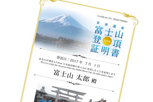 富士山登頂記念・来訪記念状