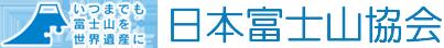 いつまでも富士山を世界遺産に 日本富士山協会