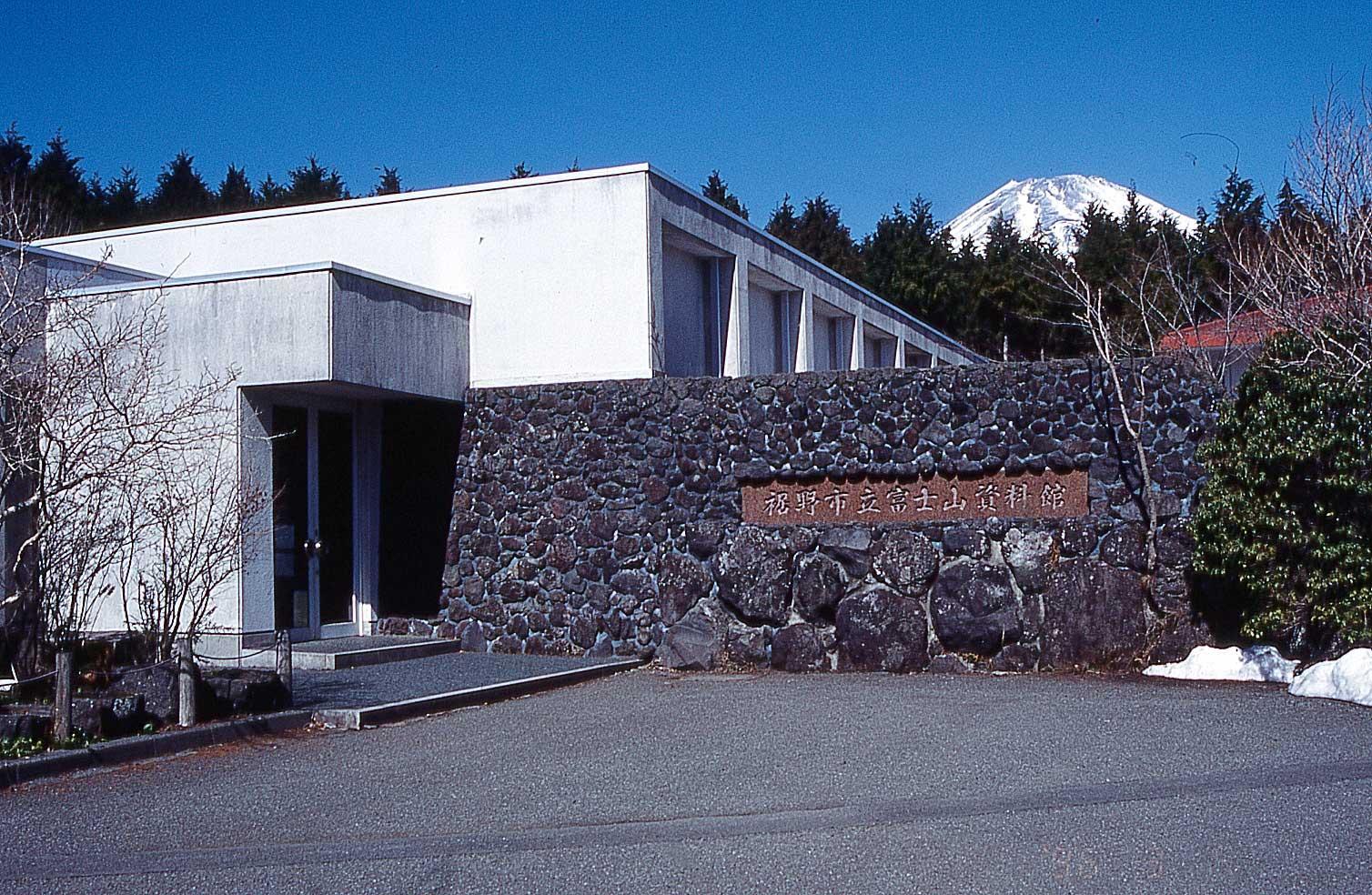 富士山資料館