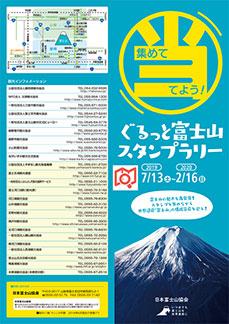ぐるっと富士山スタンプラリー