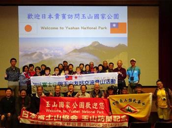 「日本富士山協会・玉山登山ツアーの実施」(2016年11月)