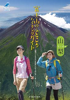 富士山のふところハイキングガイド