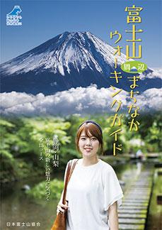 富士山まちなかウォーキングガイド