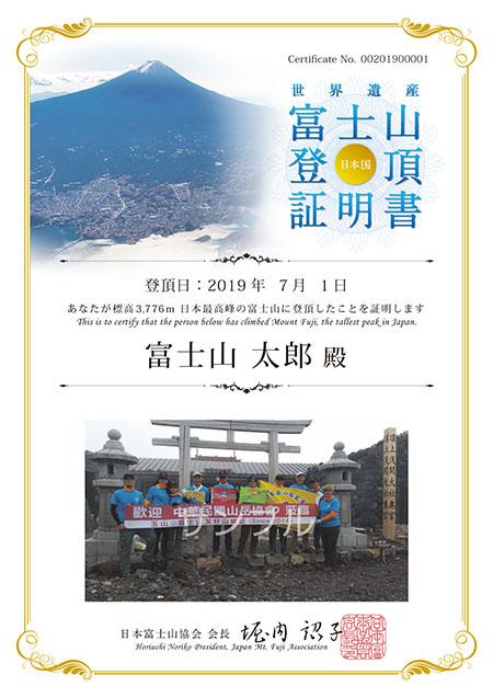 富士山登頂証明書