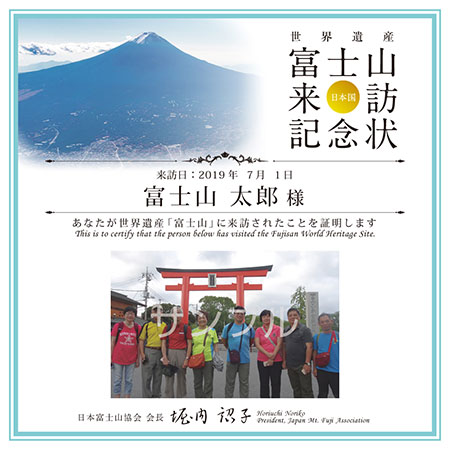 富士山来訪記念状