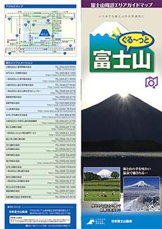 ぐるっと富士山 日本語版