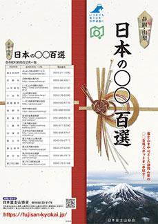 静岡・山梨 日本の○○百選