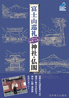 富士山巡礼 神社・仏閣