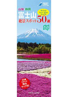 富士山絶景スポット50選