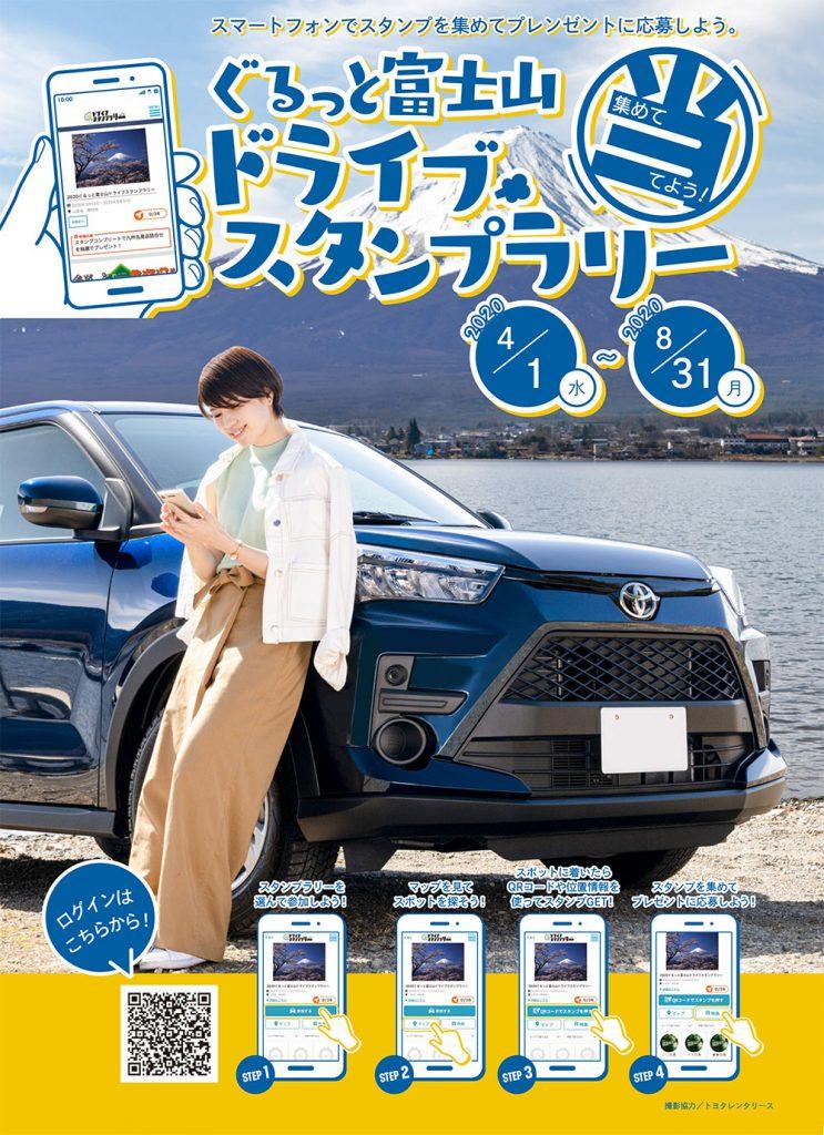 ぐるっと富士山ドライブスタンプラリー