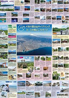 ぐるり富士山サイクリングマップ