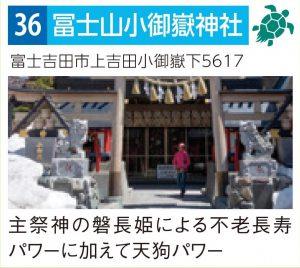富士山小御嶽神社
