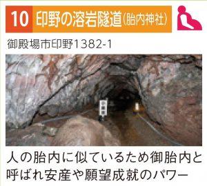 印野の熔岩隧道