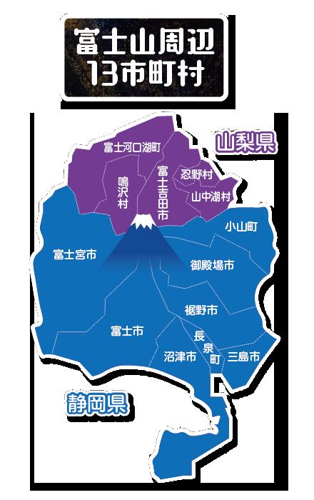 富士山周辺市町村連泊キャンペーン